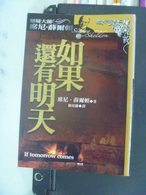 【書寶二手書T7/一般小說_KJO】如果還有明天_席尼.薛爾頓, 楊培蘭
