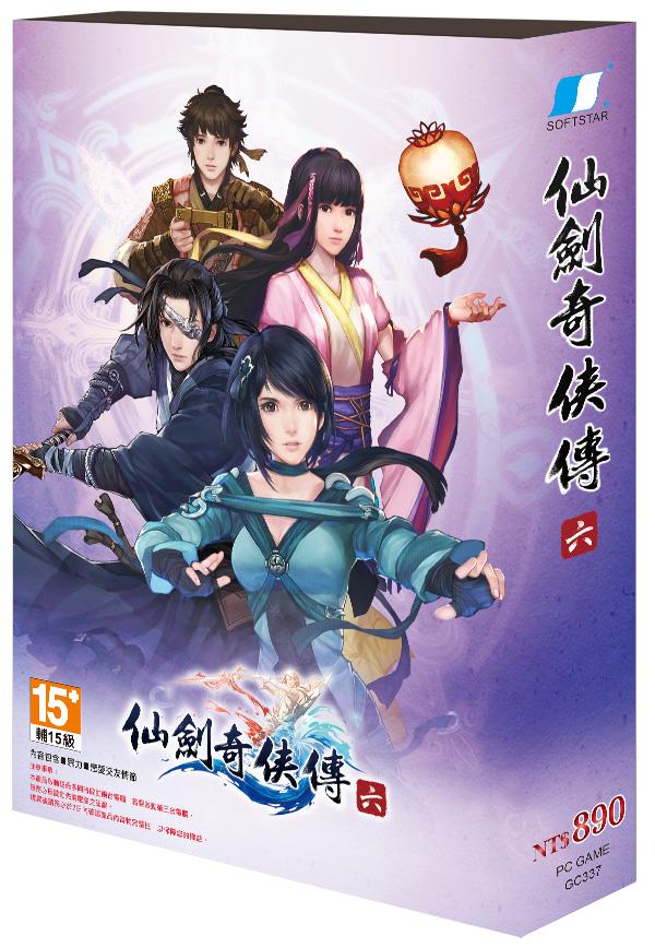 仙劍奇俠傳6(初回版)