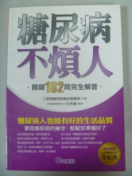 【書寶二手書T5/醫療_IAO】糖尿病不煩人_關鍵182問完全解答_三軍總醫院