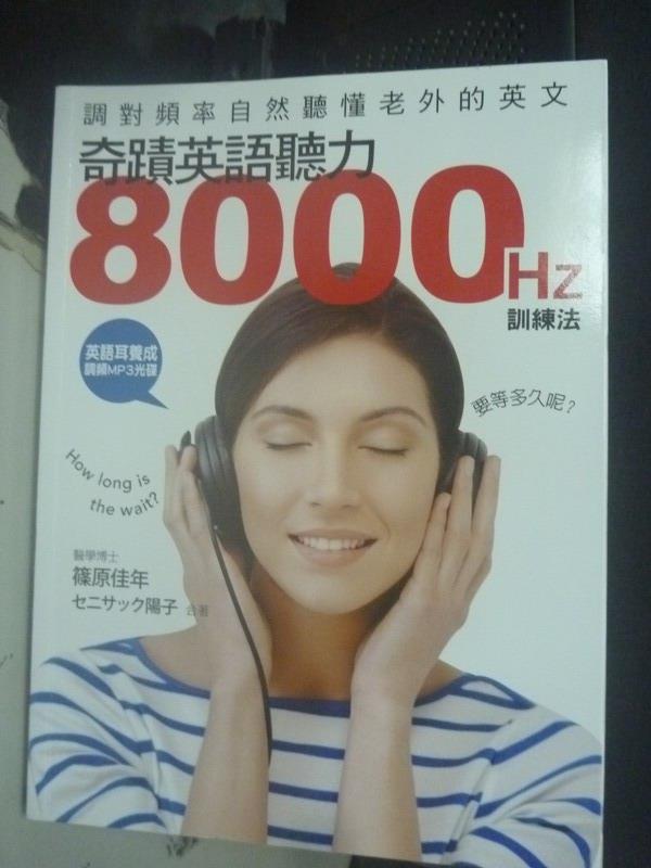 【書寶二手書T7/語言學習_XEF】奇蹟英語聽力8000Hz訓練法_篠原佳年_附光碟