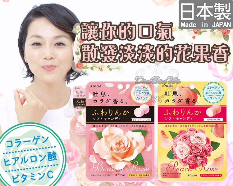 日本製Kracie花果香口氣芳香軟糖32g女子力BUFF必備水蜜桃玫瑰口味339402海渡