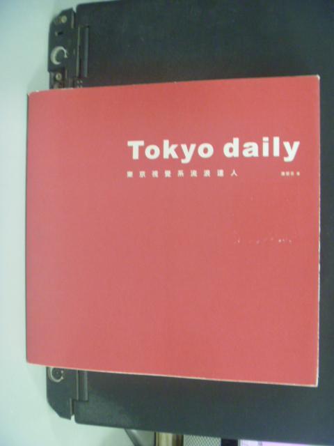 【書寶二手書T2/旅遊_LPS】東京視覺系流浪達人:Tokyo daily_康碧芬