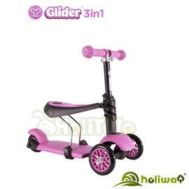 【Holiway】 YVolution Glider 3in1三輪滑板平衡車-三合一款(3色)