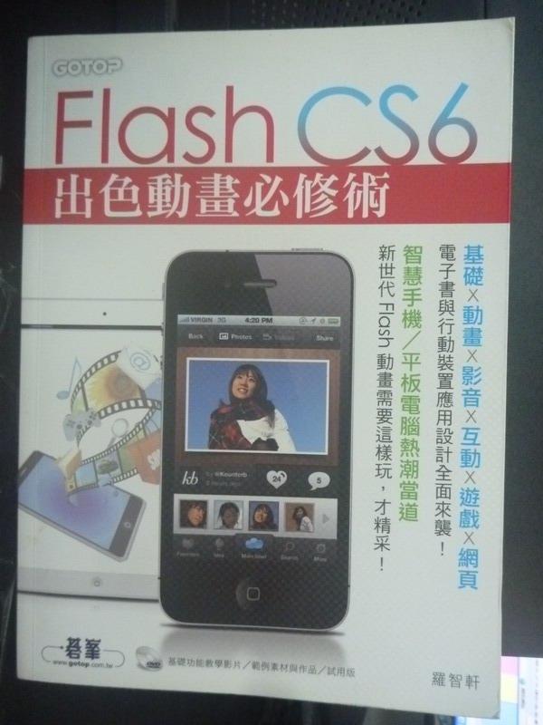 【書寶二手書T5/網路_XEG】Flash CS6出色動畫必修術_羅智軒_附光碟