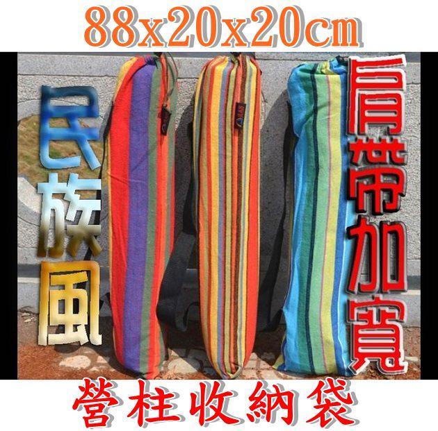 營柱收納袋 / 民族風格 / 露營裝備袋 / A021