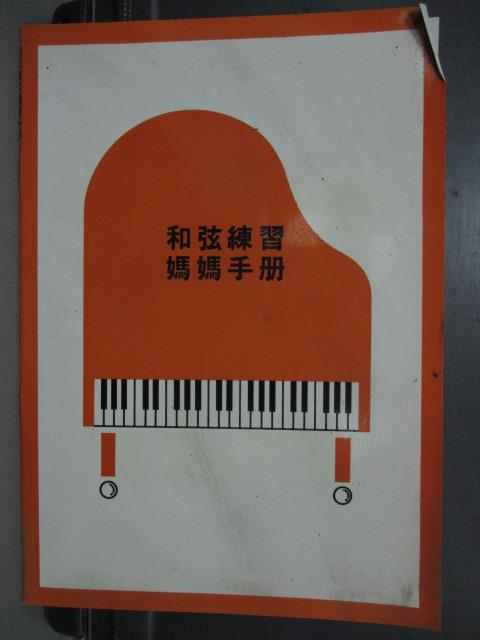 【書寶二手書T1/音樂_QGG】和弦練習媽媽手冊_林玲玲