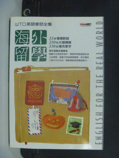 【書寶二手書T2/語言學習_JIS】海外留學_LiveABC_僅附一CD-2