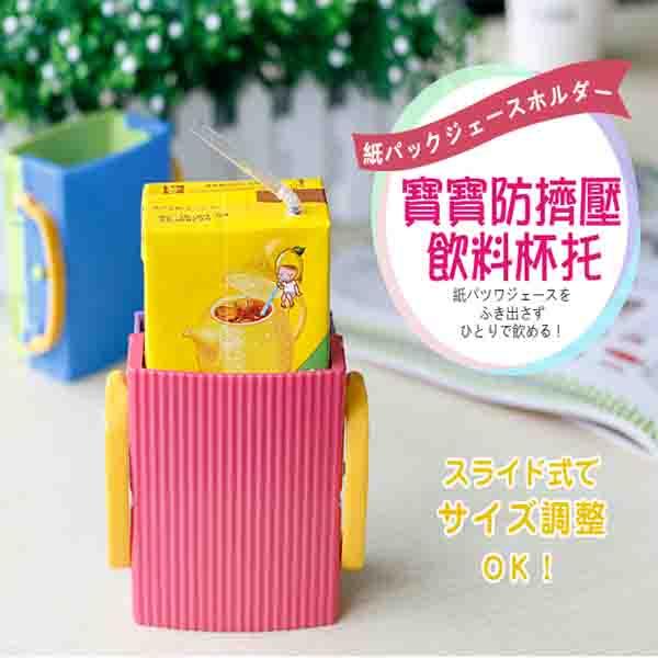 BO雜貨【SV8035】日本設計 嬰幼兒飲料手拿輔助架 飲料架 學習杯 兒童飲料防擠壓套杯托盒