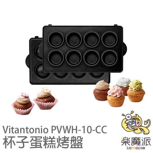 現貨專區 Vitantonio 鬆餅機烤盤  杯子蛋糕 烤盤 適用 VWH-110W 200W 200K