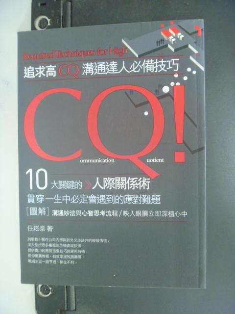 【書寶二手書T3/溝通_HNR】追求高CQ! : 溝通達人必備技巧_任崧泰