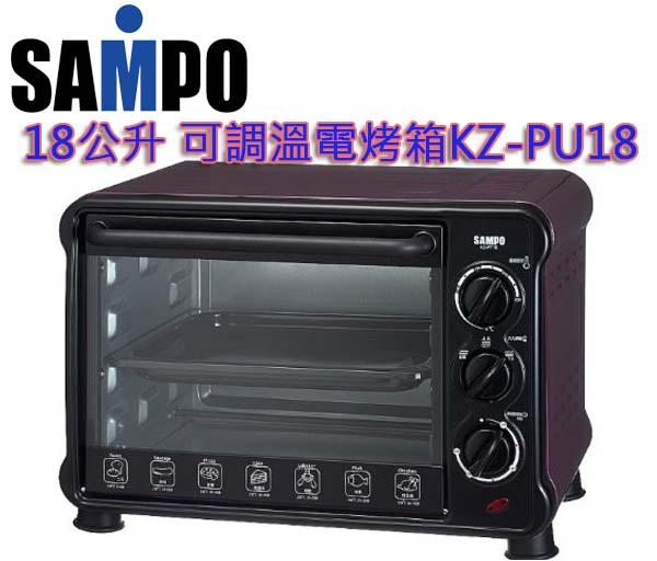 ✈皇宮電器✿聲寶18公升 可調溫電烤箱KZ-PU18 上火/下火/全火三段火力 100~250度溫控調整度定溫控制