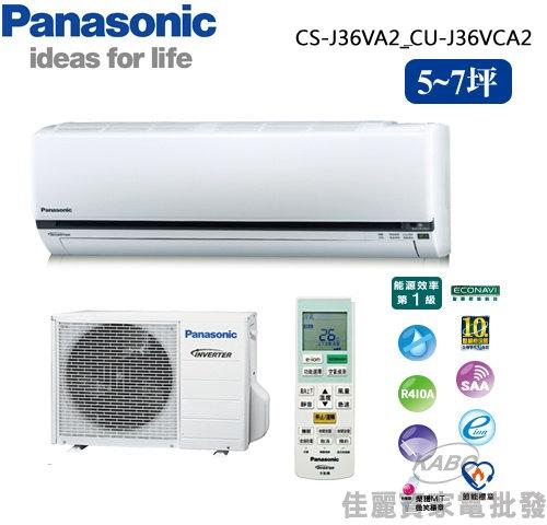 【佳麗寶】--(含標準安裝)(國際Panasonic)J系列5-7坪變頻冷專一對一CS-J36VA2_CU-J36VCA2