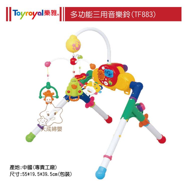 【大成婦嬰】Toyroyal 樂雅 多功能三用音樂鈴TF883(3WAY) 床邊音樂鈴 多功能 玩具