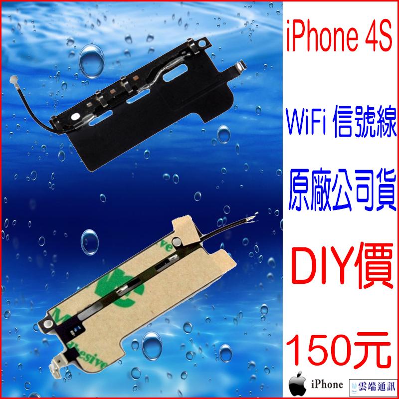 ☆雲端通訊☆拆機零件 iPhone 4S WIFI 信號線 天線片 wifi排線 DIY價 零件價