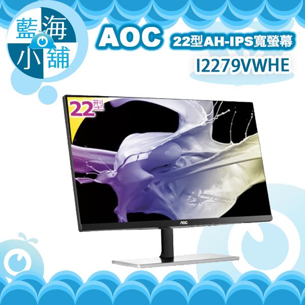 AOC艾德蒙 i2279VWHE 22型AH-IPS寬螢幕 電腦螢幕