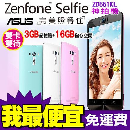 神拍機 ASUS ZenFone Selfie ZD551KL 3G/16G 贈64G記憶卡+清水套+螢幕貼 5.5 吋 LTE 智慧型手機