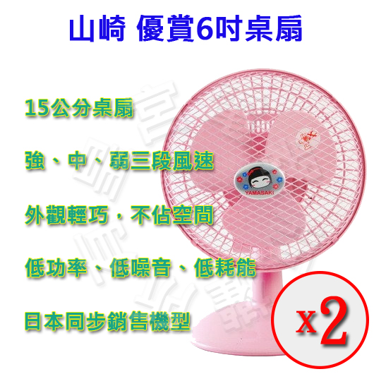 ✈皇宮電器✿YAMASAKI 山崎 優賞6吋桌扇 SK-60*2