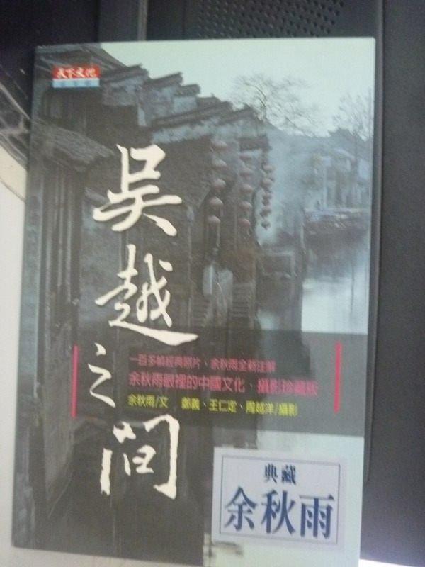 【書寶二手書T9/地理_ZBR】余秋雨眼裡的中國文化-吳越之間_余秋雨