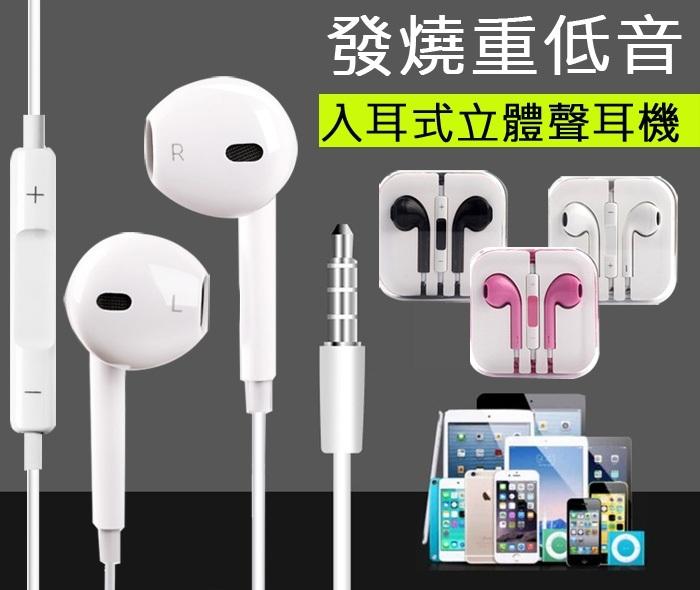 CITY BOSS 發燒重低音立體聲線控耳機麥克風 CB-05 免持聽筒 附耳機收納盒 mic 媲美EarPods高音質重低音 Apple IPAD IPOD NANO iPhone 4/4S/5/5C/5S/6/6S PLUS/IP6+