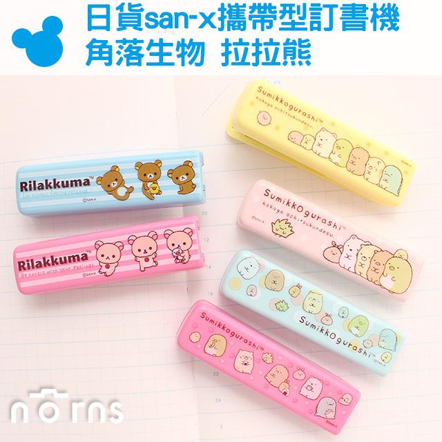NORNS【日貨san-x攜帶型訂書機 角落生物 拉拉熊】懶懶熊  日本文具 炸蝦 卡通 正版 扁平不卡針