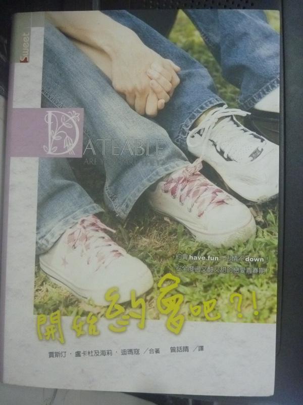 【書寶二手書T2/兩性關係_LES】開始約會吧?!_賈斯汀盧卡