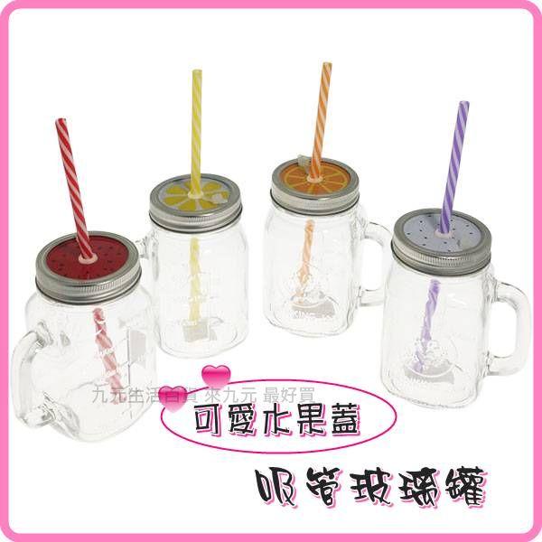 【九元生活百貨】吸管玻璃罐/西瓜 梅森瓶 玻璃水杯 吸管杯