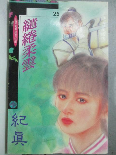 【書寶二手書T1/言情小說_HAU】繾綣柔雲_紀真