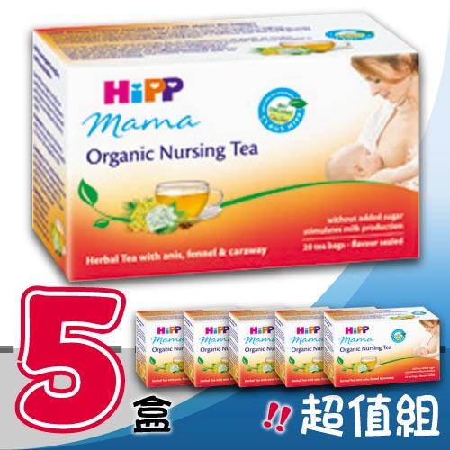 【奇買親子購物網】HiPP喜寶有機天然媽媽飲品茶包/1.5gx20包/5入