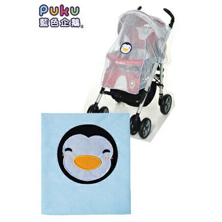 【奇買親子購物網】藍色企鵝 PUKU Petit 手推車蚊帳(A)