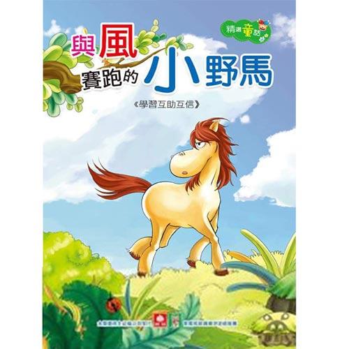 【奇買親子購物網】幼福文化 與風賽跑的小野馬(附CD)