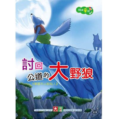 【奇買親子購物網】幼福文化 討回公道的大野狼(附CD)