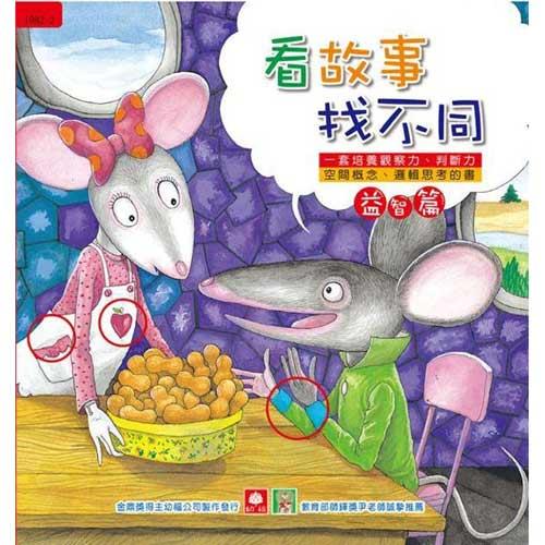 【奇買親子購物網】幼福文化 看故事找不同(益智篇)