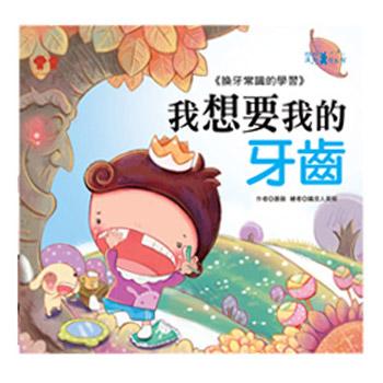 【奇買親子購物網】幼福文化 公主王子成長繪本-我想要我的牙齒(彩色書+CD)