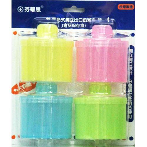 【奇買親子購物網】芬蒂思 組合式獨立出口奶粉盒/150g/4層