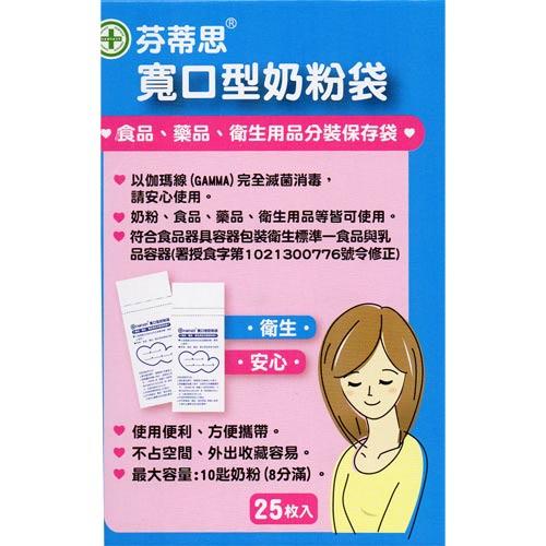 【奇買親子購物網】芬蒂思 寬口型奶粉袋/25入