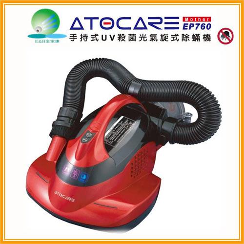 【奇買親子購物網】DENPA ATOCARE UV紫外線氣旋式除蹣機 EP760(與雷克蹣Raycop同等級)