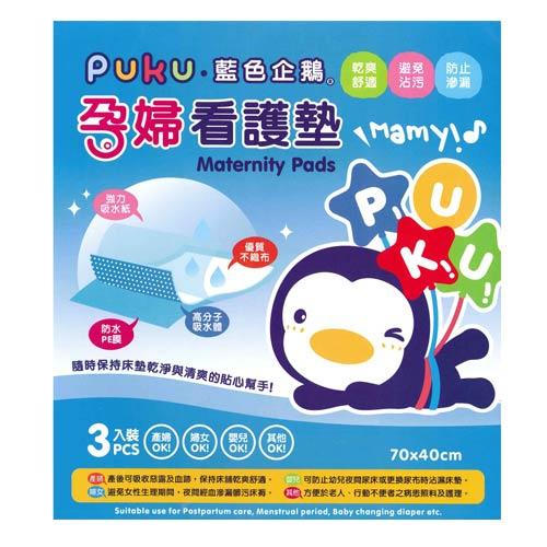 【奇買親子購物網】藍色企鵝 PUKU Petit 孕婦看護墊/3入/70 ×40cm