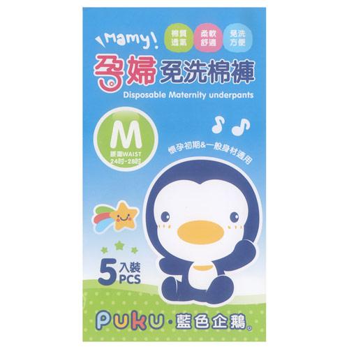 【奇買親子購物網】藍色企鵝 PUKU Petit 孕婦免洗棉褲5入-(M/L)
