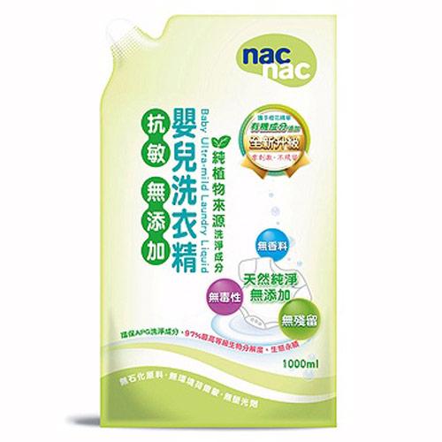 【奇買親子購物網】Nac Nac抗敏無添加嬰兒洗衣精補充包