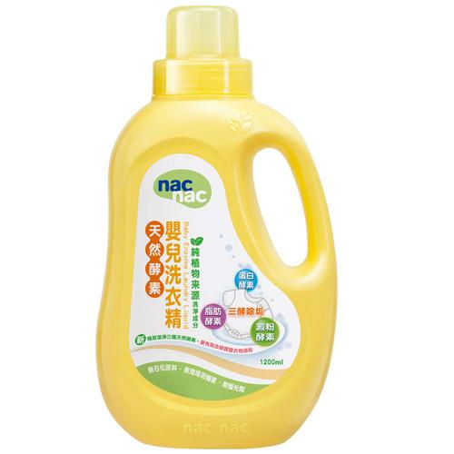 【奇買親子購物網】Nac Nac酵素嬰兒洗衣精