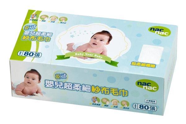 【奇買親子購物網】Nac Nac 乾式嬰兒超柔細紗布毛巾80抽(1盒)