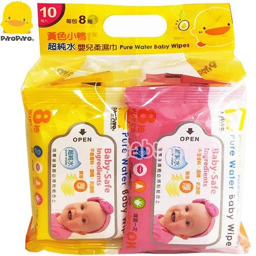 【奇買親子購物網】黃色小鴨 超純水嬰兒柔濕巾迷你包(8抽10入)