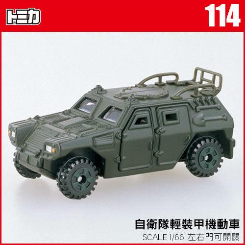 【奇買親子購物網】(114)TOMICA多美小汽車 自衛隊輕裝甲機動車