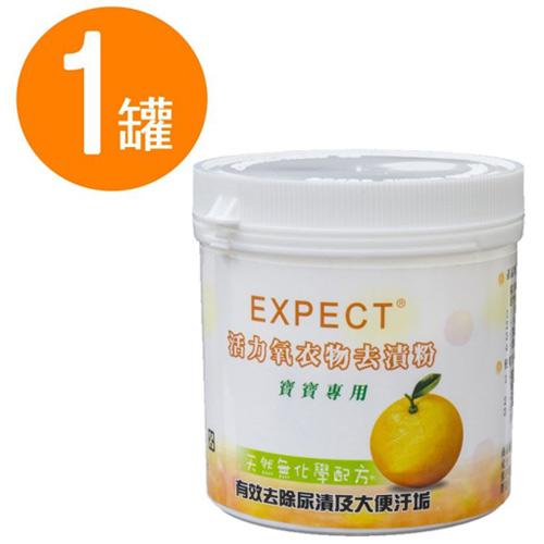 【奇買親子購物網】EXPECT 活力氧衣物去漬粉(500g)