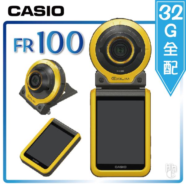 ➤陽光型男自拍神器.32G全配【和信嘉】CASIO FR-100 (黃色) 分離式相機 FR100 公司貨 原廠保固18個月