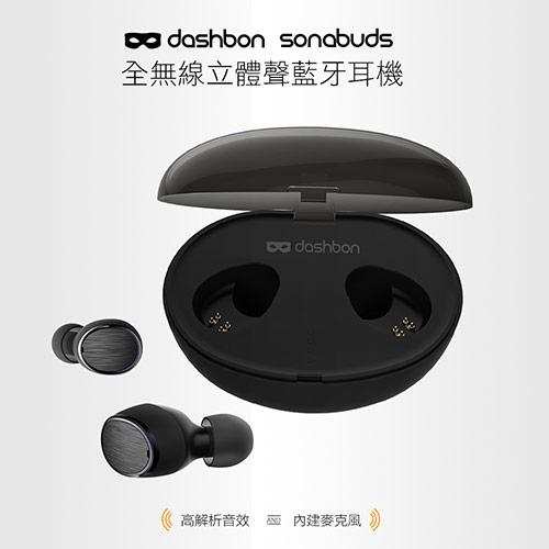 Dashbon SonaBuds 全無線立體聲藍牙耳機