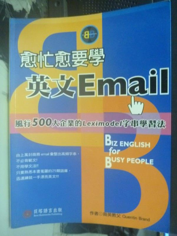 【書寶二手書T1/語言學習_WDR】愈忙愈要學英文Email_Quentin Brand