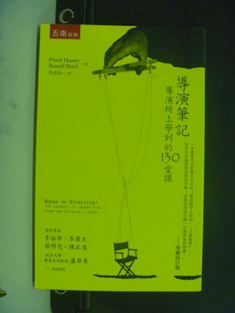 【書寶二手書T3/影視_GHG】導演筆記:導演椅上學到的130堂課_法蘭克.豪瑟