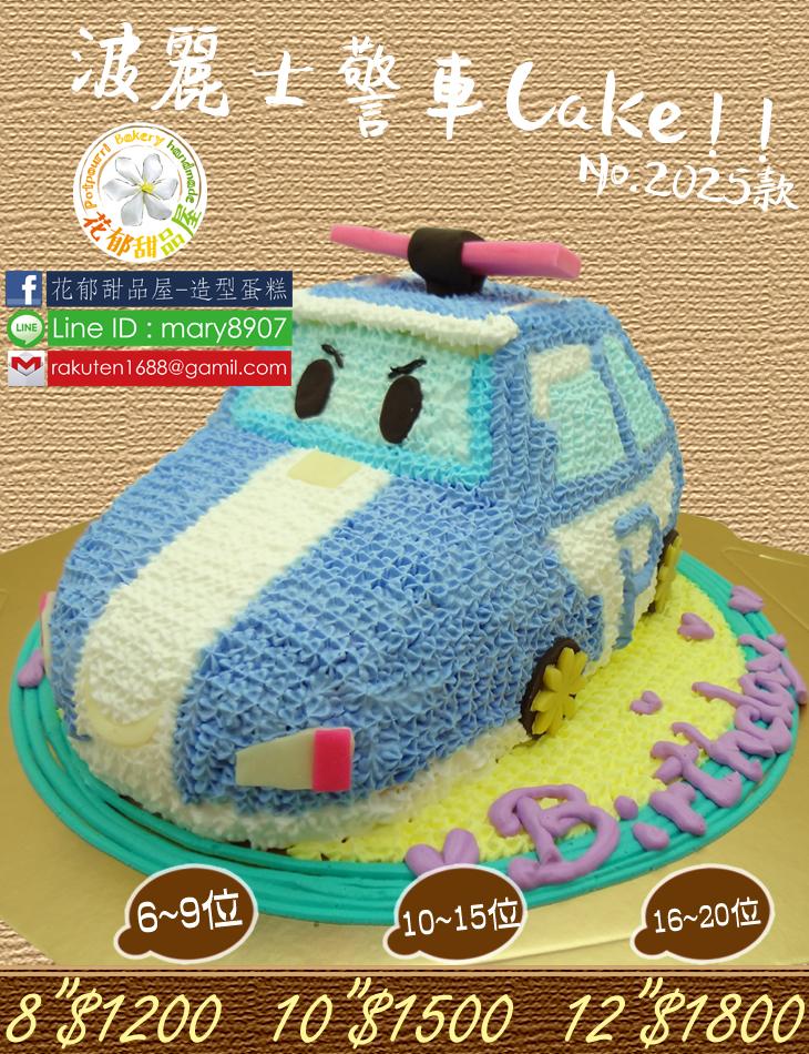 警車立體造型蛋糕poli立體造型蛋糕-8吋-花郁甜品屋2025