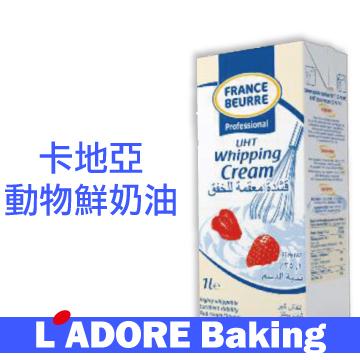 【樂多烘焙】法國製 卡地亞動物鮮奶油/1L